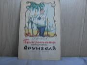 продам книгу:  А. Некрасо  Приключения капитана Врунгеля