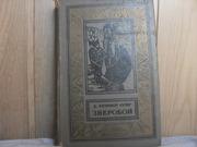 продам книгу: Д.Ф. Купер  Зверобой или первая тропа войны